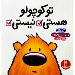 کتاب کودک-تو کوچولو هستی نیستی