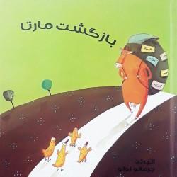 کتاب کودک-بازگشت مارتا