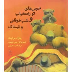کتاب کودک-خرس های تو رختخواب و شب طوفانی ترسناک