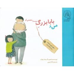 کتاب کودک-من و بابابزرگ دوست داشتنی ام