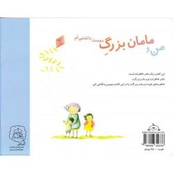 کتاب کودک-من و مامان بزرگ دوست داشتنی ام
