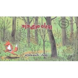 کتاب کودک-روباه مرغ دزد