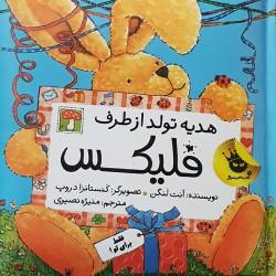 کتاب کودک-هدیه تولد از طرف فلیکس
