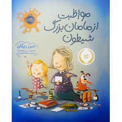 کتاب کودک-مواظبت از مامان بزرگ شیطون