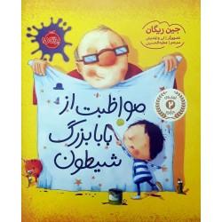 کتاب کودک-مواظبت از بابابزرگ شیطون