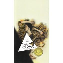 کتاب کودک-رقص روی لبه