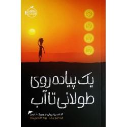 کتاب کودک و نوجوان-یک پیاده روی طولانی تا آب