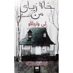 کتاب کودک و نوجوان-خانه ی زیبای من