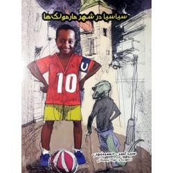 کتاب کودک و نوجوان-سیا سیا در شهر مارمولک ها