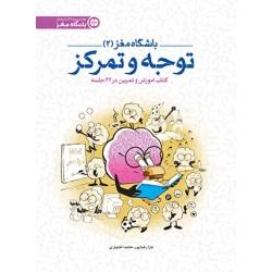 کتاب کودک و نوجوان-باشگاه مغز 2