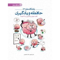 کتاب کودک و نوجوان-باشگاه مغز 3