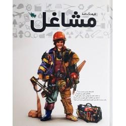 کتاب کودک و نوجوان-فرهنگ نامه مشاغل