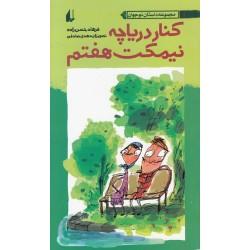 کتاب کودک و نوجوان-کنار دریاچه نیمکت هفتم