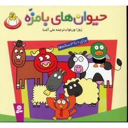 کتاب کودک-حیوان های بامزه