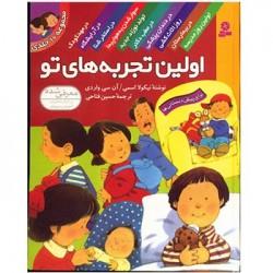 کتاب کودک-اولین تجربه های تو
