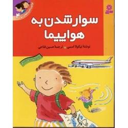 کتاب کودک-سوار شدن به هواپیما
