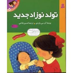کتاب کودک-تولد نوزاد جدید
