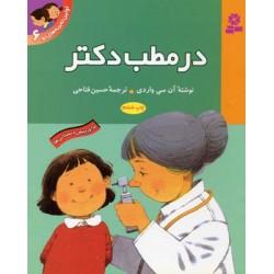کتاب کودک-در مطب دکتر