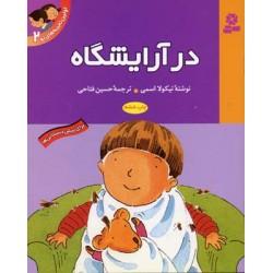 کتاب کودک-در آرایشگاه