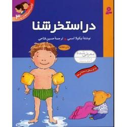 کتاب کودک-در استخر شنا