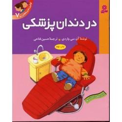 کتاب کودک-در دندان پزشکی