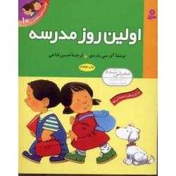 کتاب کودک-اولین روز مدرسه