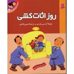 کتاب کودک-روز اثاث کشی