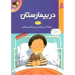 کتاب کودک-در بیمارستان