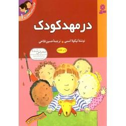 کتاب کودک-در مهد کودک