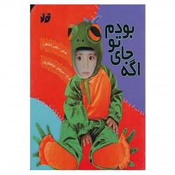 کتاب کودک-اگه جای تو بودم