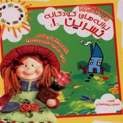 نرم افزار و سی دی-ترانه های شاد کودکانه نسرین 1