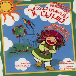 نرم افزار و سی دی-ترانه های شاد کودکانه نسرین 2