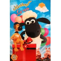 نرم افزار و سی دی-گوسفند زبل جایزه بزرگ