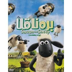 نرم افزار و سی دی-گوسفند زبل بره جهنده