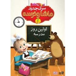 نرم افزار و سی دی-ماشا و خرسه اولین روز مدرسه
