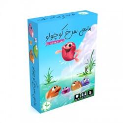 اسباب بازی-ماهی سرخ کوچولو