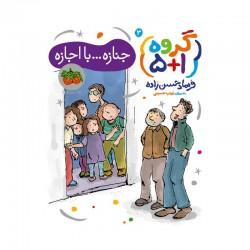 کتاب کودک و نوجوان-جنازه با اجازه