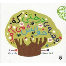 کتاب کودک و نوجوان-قصه ی درختی که خوابش می آمد