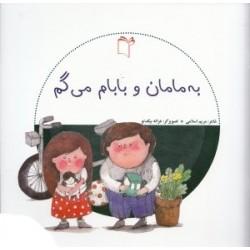 کتاب کودک-به مامان و بابام میگم