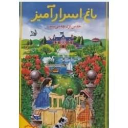 اسباب بازی-باغ اسرار آمیز