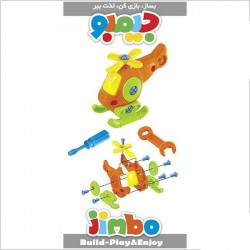 اسباب بازی-جیمبو هلی کوپتر