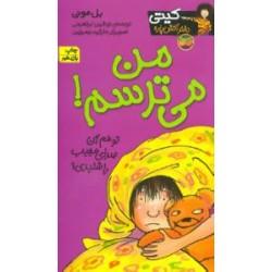کتاب کودک و نوجوان-من می ترسم ( کیتی دختر آتش پاره)