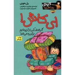 کتاب کودک و نوجوان-ای کاش ( کیتی دختر آتش پاره)