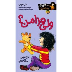 کتاب کودک و نوجوان-ولی چرا من ( کیتی دختر آتش پاره)