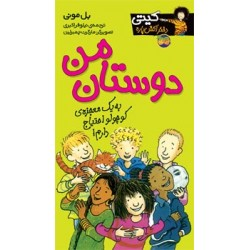 کتاب کودک و نوجوان-دوستان من ( کیتی دختر آتش پاره)