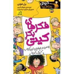 کتاب کودک و نوجوان-فکرهای بکر کیتی ( کیتی دختر آتش پاره)
