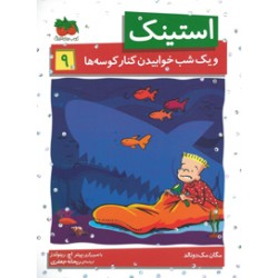 کتاب کودک-استینک و یک شب خوابیدن در کنار کوسه ها