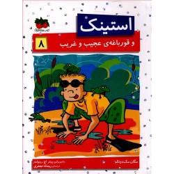 کتاب کودک و نوجوان-استینک و قورباغه ی عجیب و غریب