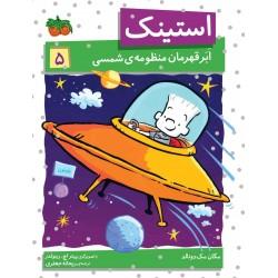 کتاب کودک و نوجوان-استینک ابر قهرمان منظومه ی شمسی