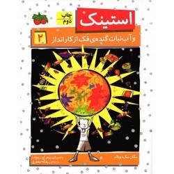 کتاب کودک و نوجوان-استینک و آبنبات گنده ی فک از کارانداز